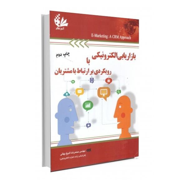 بازاریابی الکترونیکی با رویکردی بر روابط عمومی