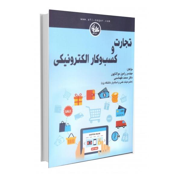 تجارت و کسب و کار الکترونیکی