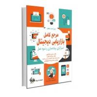 مرجع کامل بازاریابی دیجیتال (ویراست هفتم)..