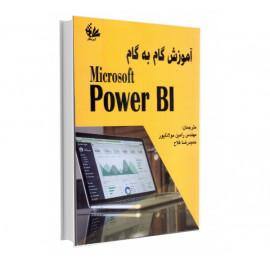 آموزش گام به گام Microsoft Power BI