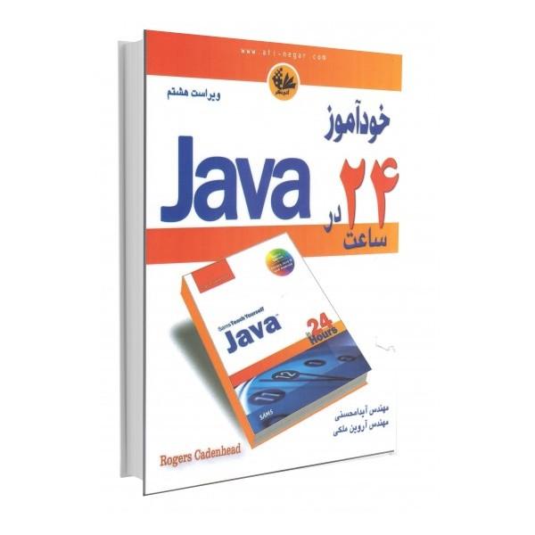 خودآموز Java در 24 ساعت