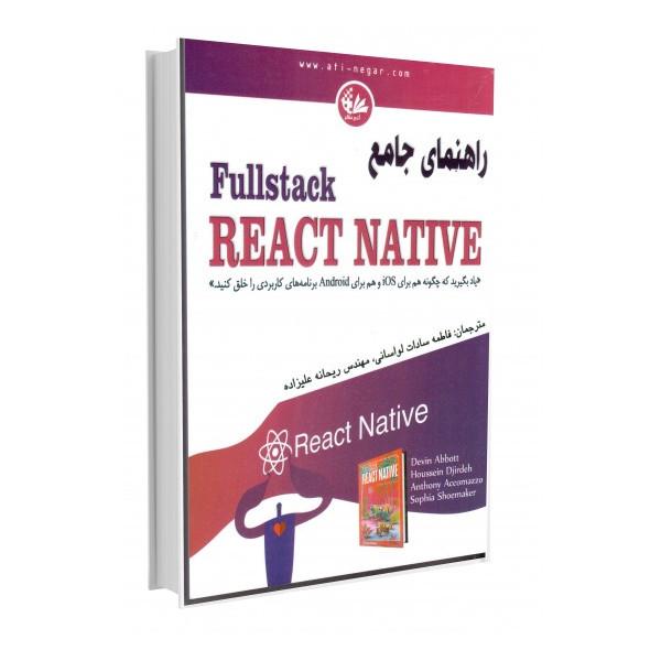 راهنمای جامع Fullstack REACT NATIVE