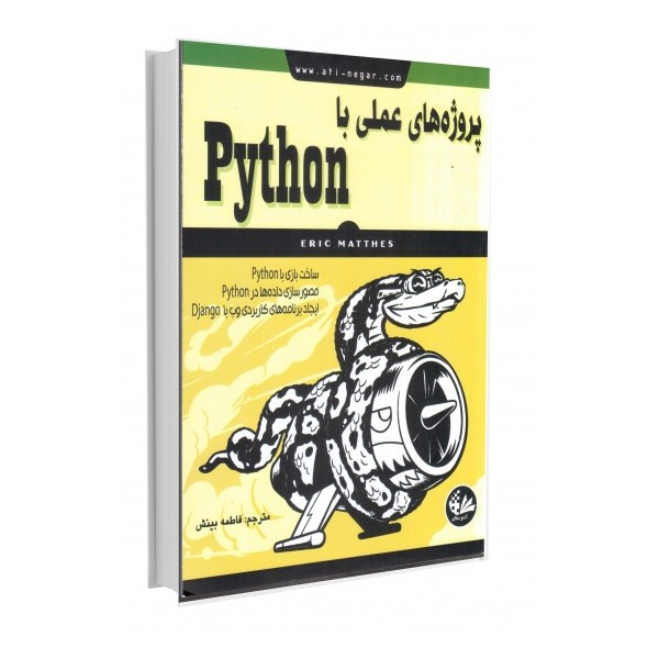 پروژه های عملی با Python