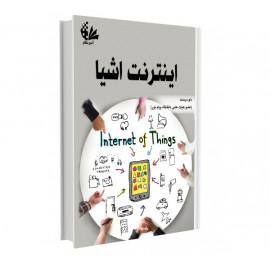 اینترنت اشیا
