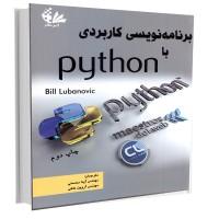 برنامهنویسی کاربردی با Python..