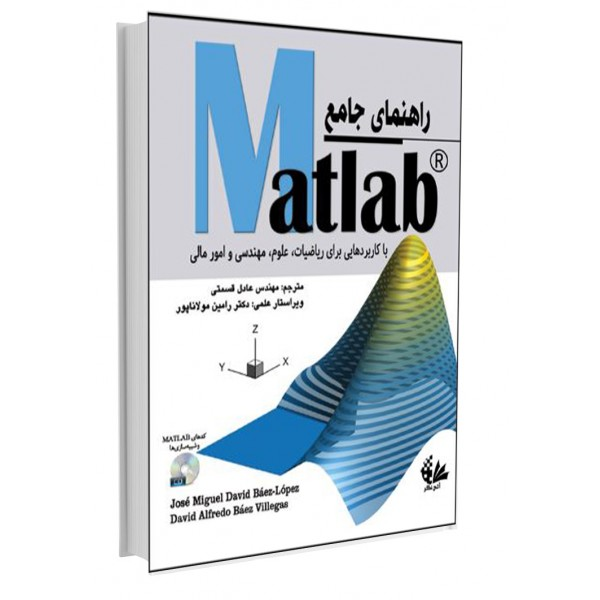 راهنمای جامع Matlab