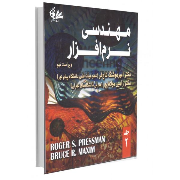 مهندسی نرمافزار (جلد 2)