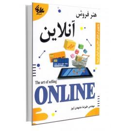 هنر فروش آنلاین