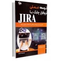 توسعه عملی نرمافزار چابک با JIRA..