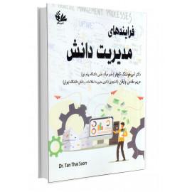 فرایندهای مدیریت دانش
