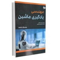مهندسی یادگیری ماشین