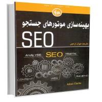 بهینهسازی موتورهای جستجو SEO..