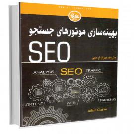 بهینهسازی موتورهای جستجو SEO