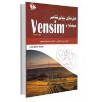 مدلسازی پویاییشناسی سیستم با Vensim..