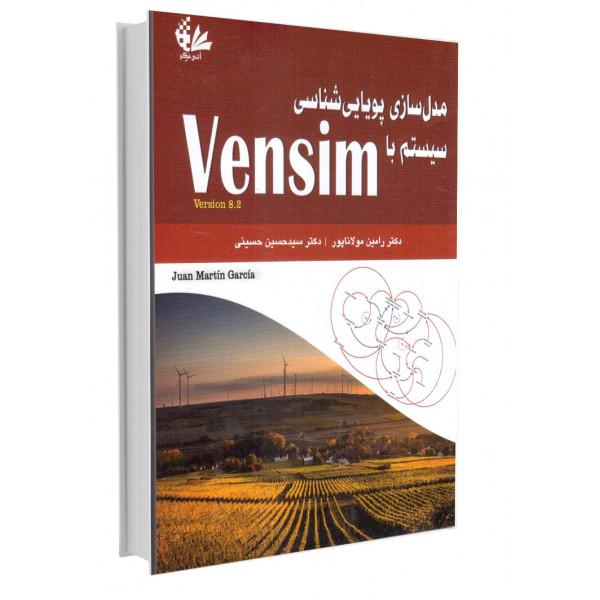 مدلسازی پویاییشناسی سیستم با Vensim